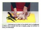 Τεμαχισμός Κοτόπουλου